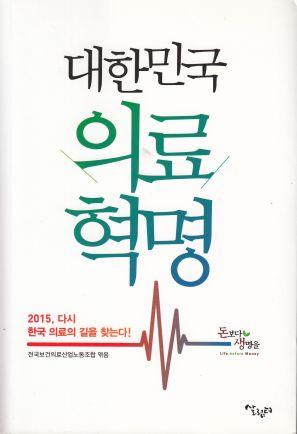 大韓民国医療革命