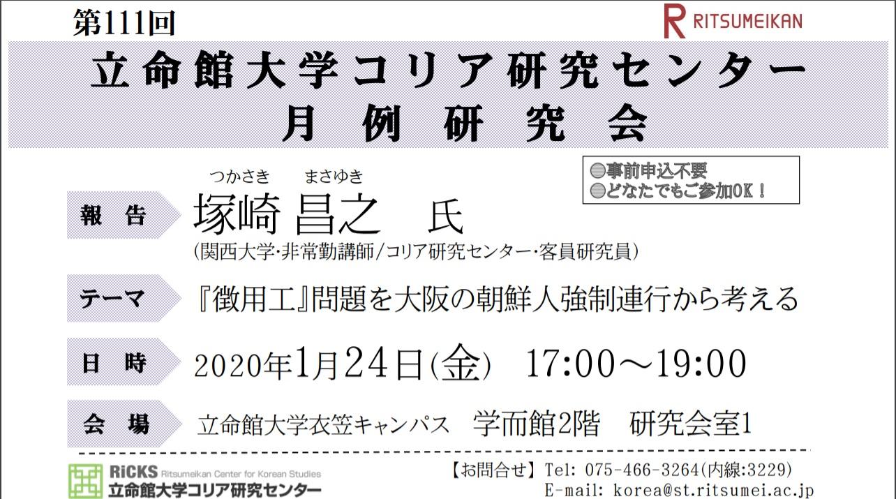 NPO法人 働き方ASU-NET - 研究会2020.1.24_『徴用工』問題を ...