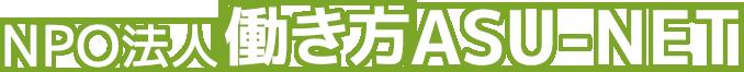 NPO法人 働き方ASU-NET